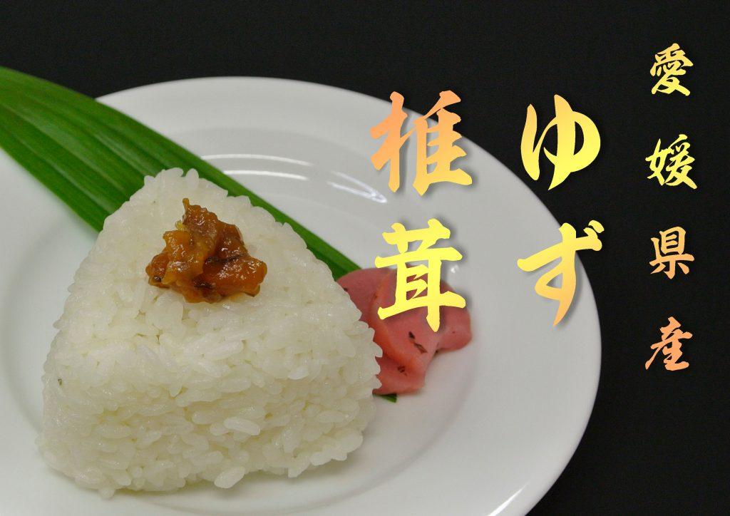 愛媛県産ゆず椎茸