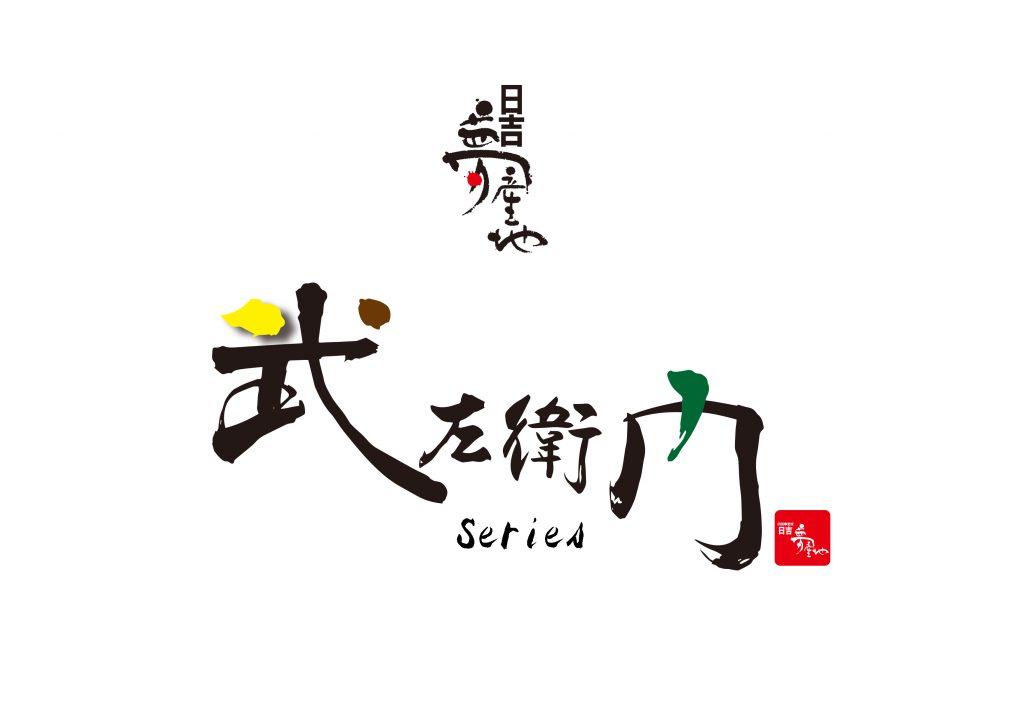 武左衛門seriesロゴ